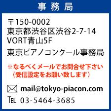 東京ピアノコンクール事務局