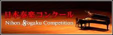 日本奏楽コンクール