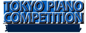 東京ピアノコンクール|公式サイト Tokyo Piano Competition