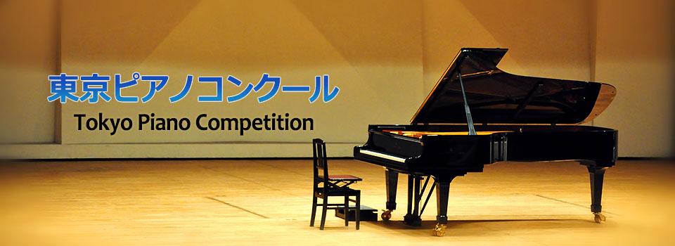 東京ピアノコンクールは、ピアノソロ、ピアノ協奏曲、連弾、2台ピアノ、アマチュアから構成され、幼児、小学低学年、小学中学年、小学高学年、中学、高校、大学、一般を対象に開催される音楽コンクールです。
