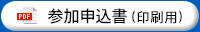 申込書印刷用 Application Form